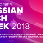Russian Tech Week 2018 в Москве